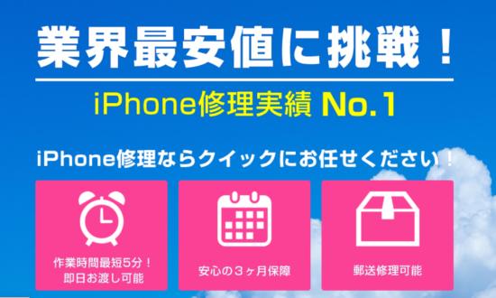 アイフォン修理クイック経堂店