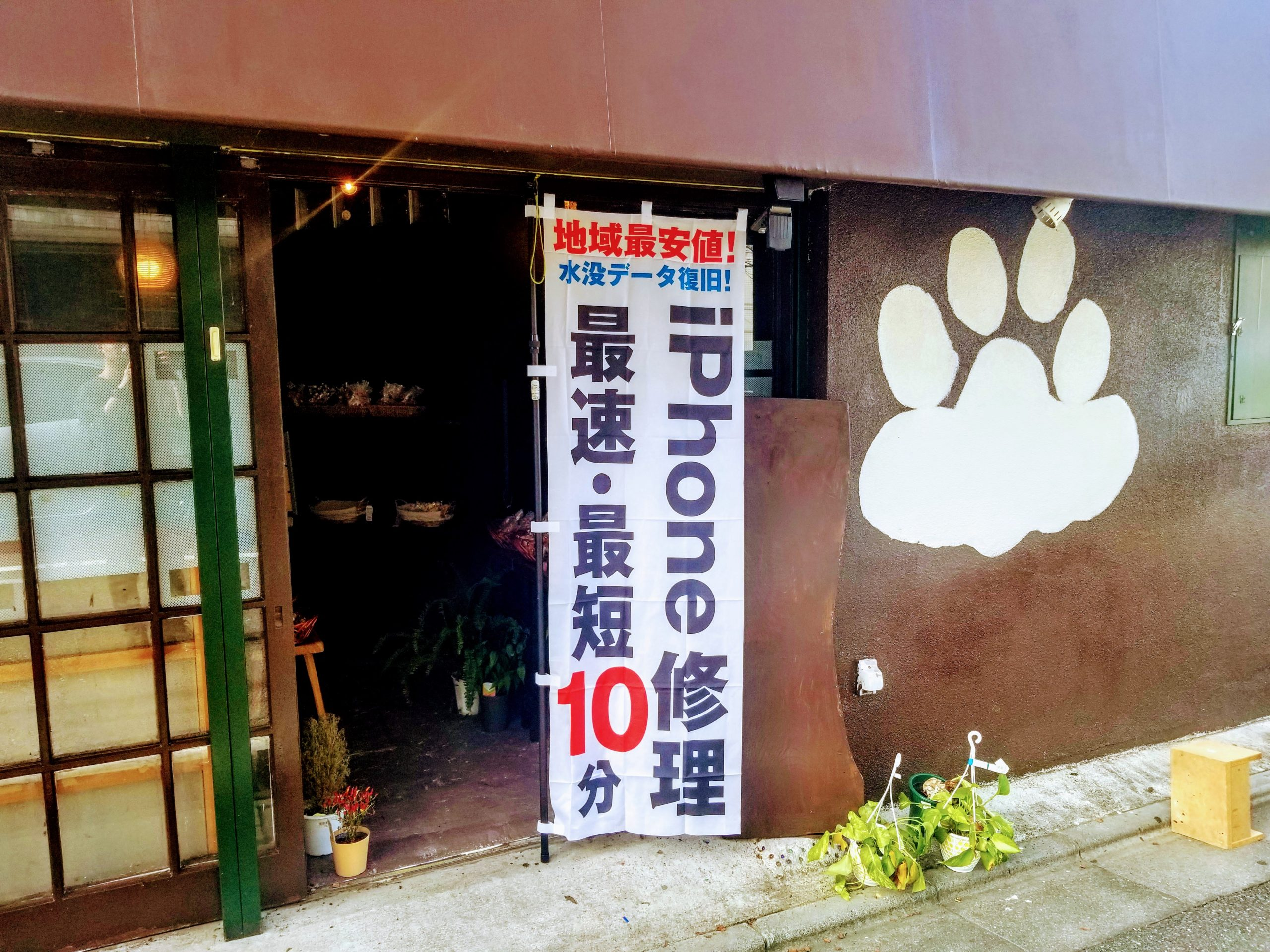経堂店イメージ画像1