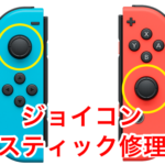 Switch joy-con 修理 【経堂】