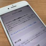 【修理実績】iPhone8 バッテリー交換【厚木市より】
