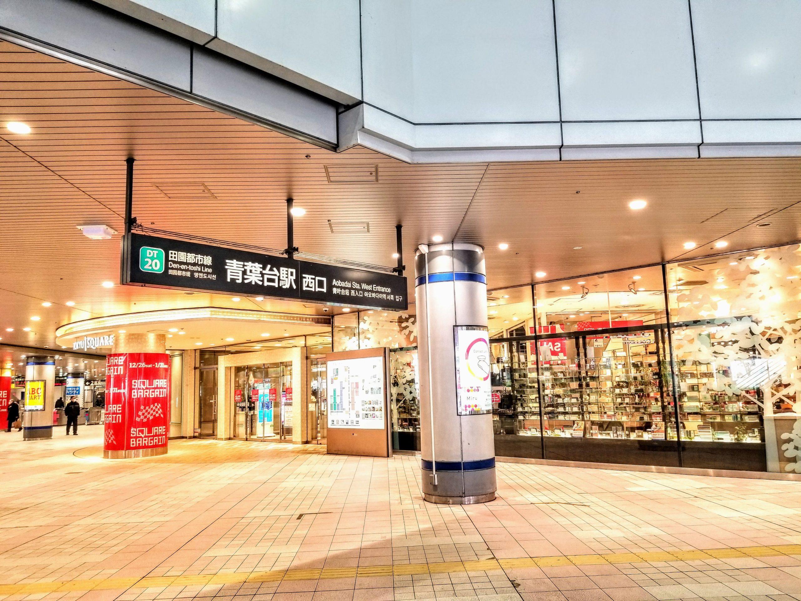 青葉台店への行き方1