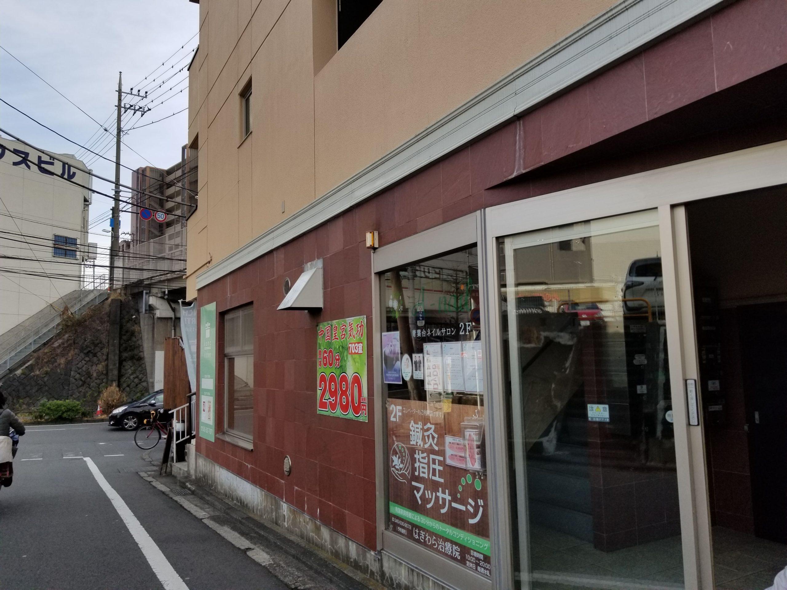 青葉台店への行き方7