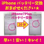 ★iPhone画面割れ 液晶割れ iPhoneバッテリー交換★iPhone修理はクイックにおまかせください♪★