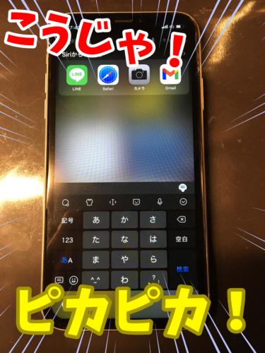 iPhoneXR 液晶漏れ 即日修理【経堂】