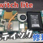 Switch liteの修理もお任せください【経堂】