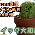 近くのiPhone修理 クイック大和店