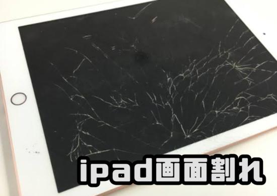 Apple iPad修理 クイック大和店
