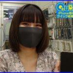 ☆iPhone11Proの液晶交換修理に岐阜市内よりご来店!アイフォン修理のクイック岐阜