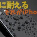 iPhoneの耐水を復活させます!クイック自由が丘