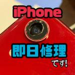 iPhoneのことならクイックにお任せ!