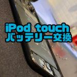iPod touch 即日修理 自由が丘