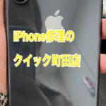 【iPhoneX】バッテリー交換