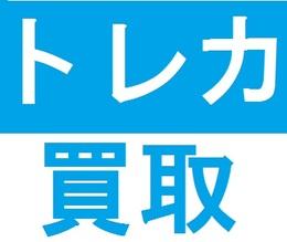 【買取】トレーディングカード始めました!!