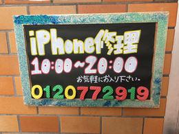 iPhone修理 大和本店のこだわり