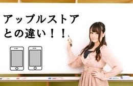 iPhone修理クイック大和店の魅力