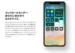 まもなく公開!iOS11新機能のおさらい