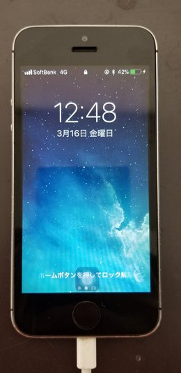iPhoneの充電器、大丈夫?