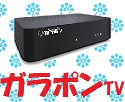 ガラポンTV.jpg