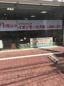 神奈川県大和市のSoftbankショップが・・・泣