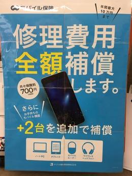 大和限定!!iPhone修理 実質無料キャンペーン!!