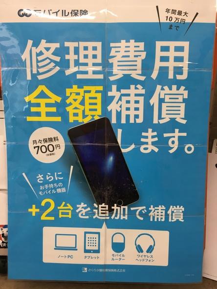 mobile-hoken.jpg
