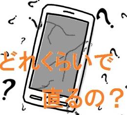 iPhone7,iPhone8だって最速修理!