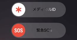 iPhone 【緊急SOS】機能とは?