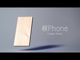 板phoneとは??