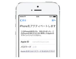 【iPhone】アクティベーションロック